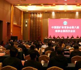 中国煤矿体育协会召开第八届理事会第四次会议
