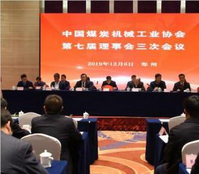 中国煤炭机械工业协会第七届理事会三次会议暨煤机企业管理创新现场交流会在郑州召开