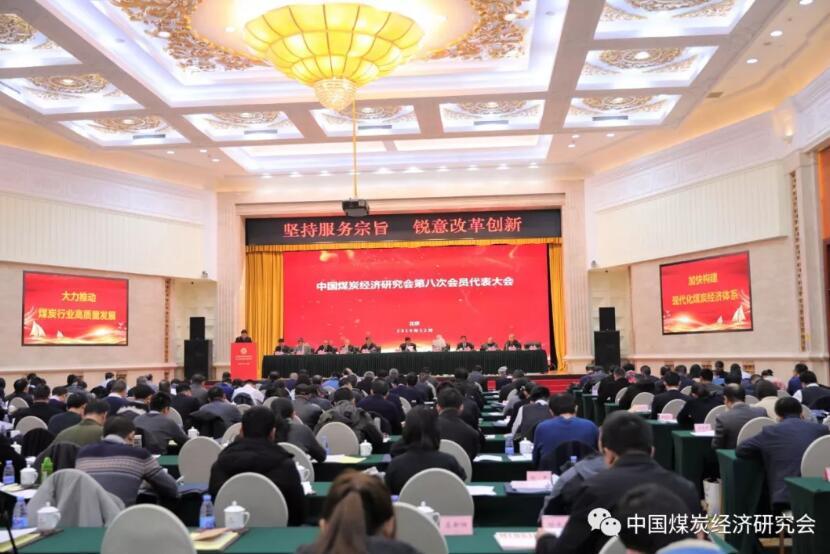 中国煤炭经济研究会第八次会员代表大会在京召开