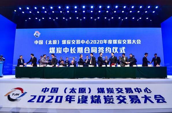 14家企业签订山西省2020年度煤炭中长期协议