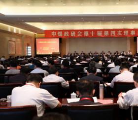 中煤政研会第十届第四次理事会在西安召开