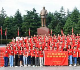2019年全国煤炭工业宣传部长(业务骨干)党性教育专题培训班在韶山举办