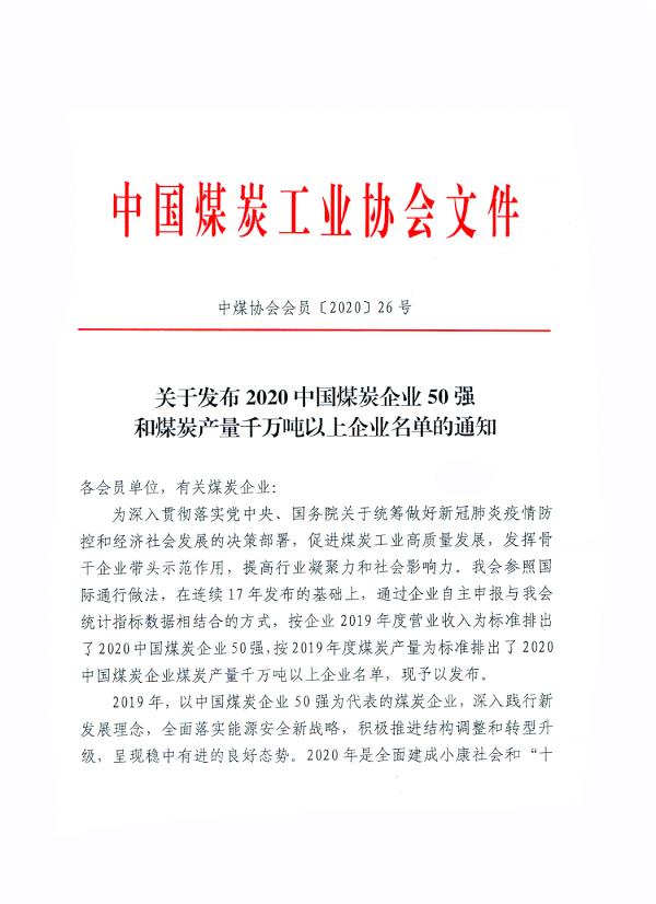 矿业人|重磅!中国煤炭工业协会发布2020中国煤炭企业50强(附名单)