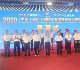 2020中国(泰山)国际矿业装备与技术展览会隆重开幕