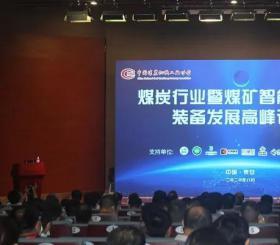 煤炭行业暨煤矿智能化技术装备发展高峰论坛在泰安召开