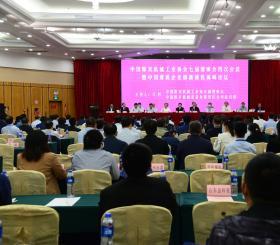 中国煤炭机械工业协会第七届理事会四次理事(扩大)会议隆重召开