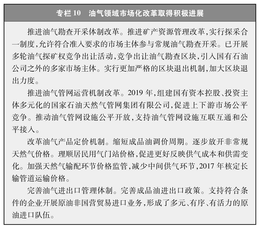 (图表)[受权发布]《新时代的中国能源发展》白皮书(专栏10)