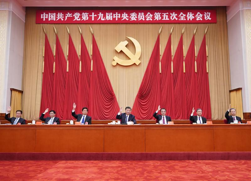 中共中央就党的十九届五中全会精神举行新闻发布会